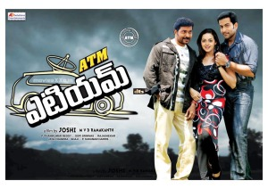 ATM Telugu Audio Songs