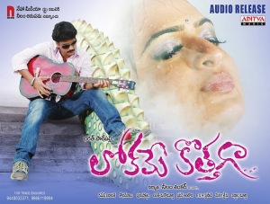 Lokame Kothaga Mp3 Songs